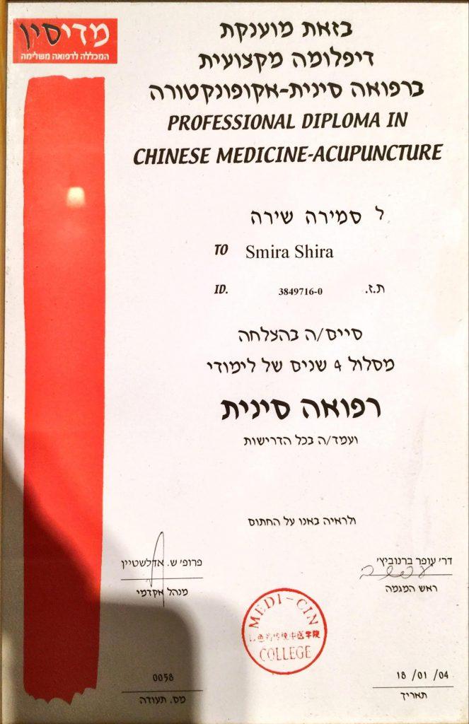 רפואה סינית שירה פלייסיגר סמירה